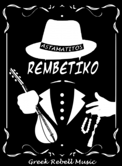 "Astamatitos T-Shirt ""REMBETIKO"" MEN"