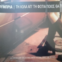 Imiskoumbria - Ti Lola ap`ti Fotia pios...Vinyl, LP