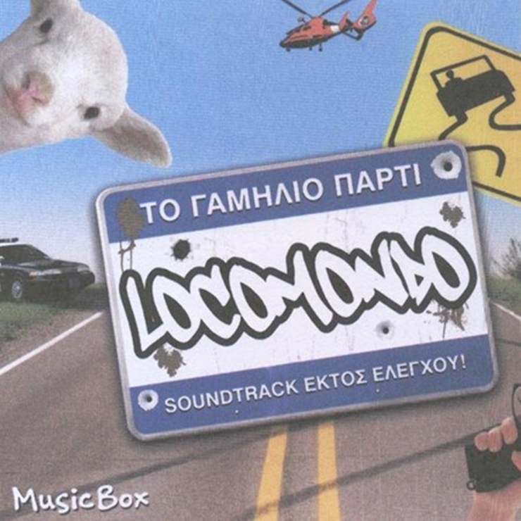 To Gamilio Party (OST - 2008)